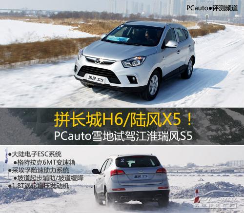 拼长城H6/陆风X5 雪地试驾江淮瑞风S5
