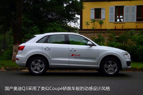 试驾国产奥迪Q3 35TFSI自信满满的小SUV