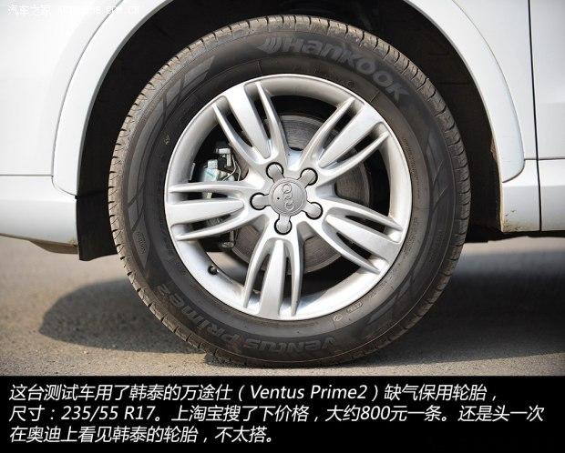 奥迪一汽-大众奥迪奥迪Q32013款 35 TFSI quattro 技术型