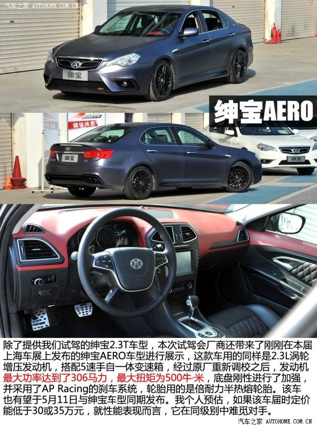 绅宝北京汽车绅宝2013款 2.3T 精英版