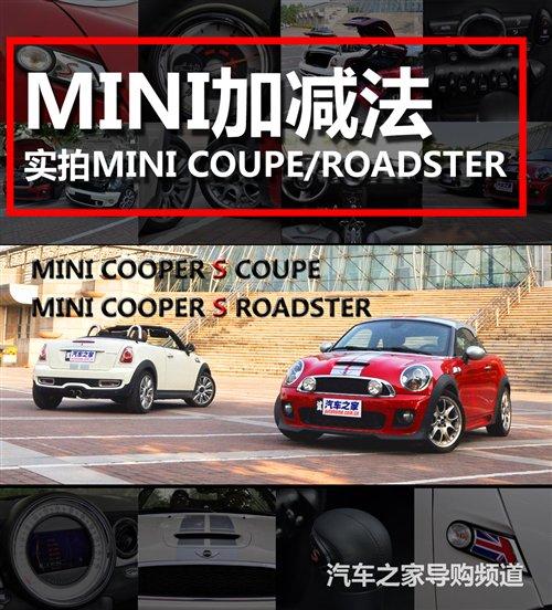 依然简单纯粹 测试MINI ROADSTER/COUPE 汽车之家
