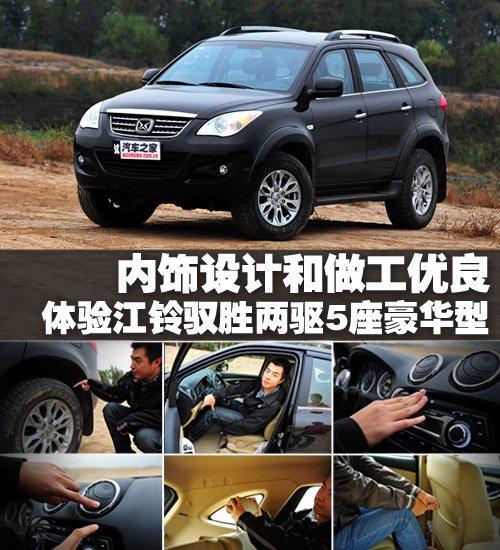 典型硬派风格 测试江铃驭胜2.4T两驱版 汽车之家