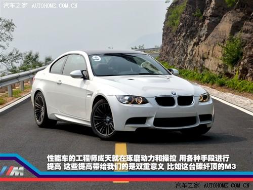 宝马 宝马(进口) 宝马M系 2011款 M3双门碳纤顶版