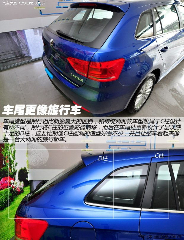 大众上海大众朗行2013款 基本型