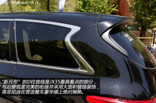 英菲尼迪英菲尼迪英菲尼迪JX2013款 JX35 四驱全能版