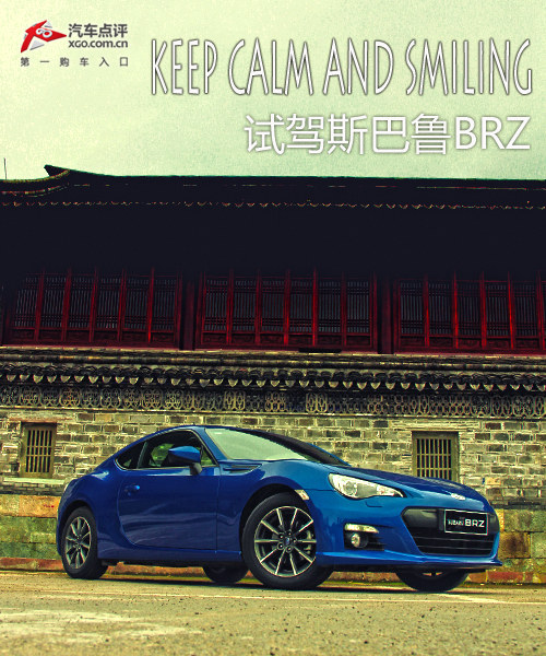 Keep calm and smiling 试驾斯巴鲁BRZ