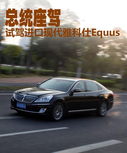 总统座驾 试驾进口现代雅科仕Equus