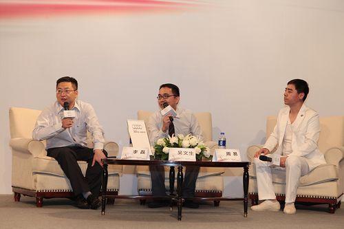 贸易有限公司总经理吴文生先生参与圆桌论坛环节