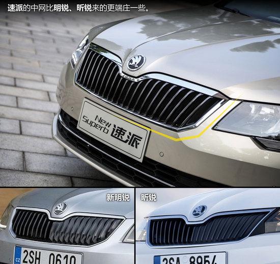 越活越年轻 网易试驾上海大众斯柯达速派