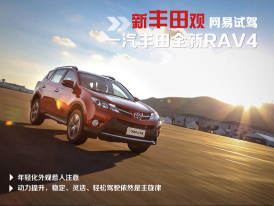 新丰田观 网易汽车试驾一汽丰田新RAV4