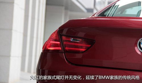 别样风采 体验BMW-6系GRAN COUPE四门版