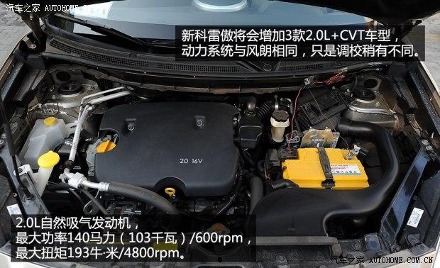 雷诺雷诺科雷傲2014款 2.5L 四驱豪华版