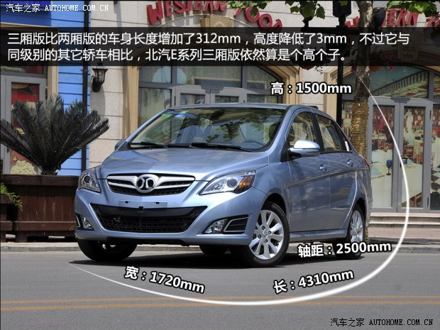 北京汽车北京汽车北京汽车E系列2013款 三厢 1.5L 自动乐尚版