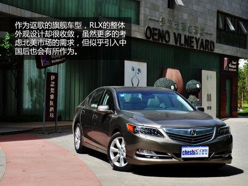 中坚新力量 试驾体验讴歌旗舰车型-RLX