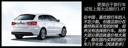 """""""孪生兄弟"""" 试驾上海大众朗境1.4TSI"""
