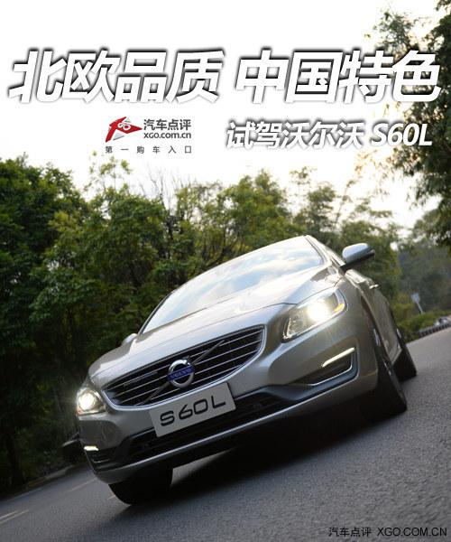 北欧品质 中国特色 试驾沃尔沃 S60L