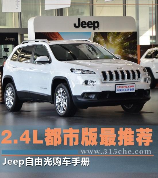2.4l都市版最推荐 jeep自由光购车手册高清图片