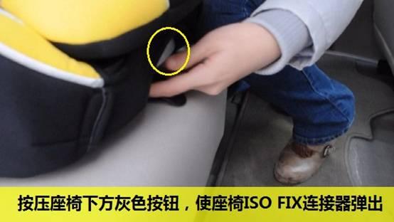 儿童安全座椅如何安装?