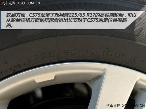 争做自主SUV新标杆 试驾长安CS75 2.0L