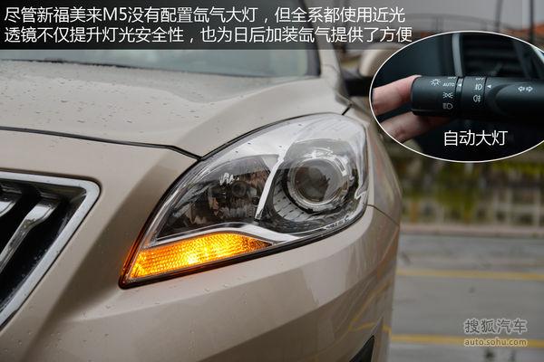 秀 试1.6L海马福美来M5