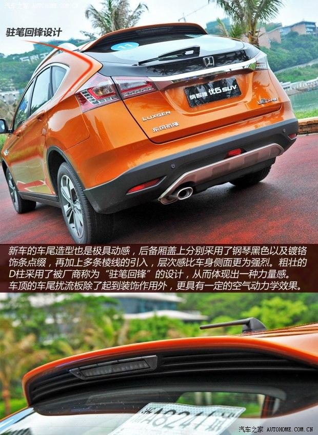 东风裕隆 优6 SUV 2014款 2.0T 旗舰型