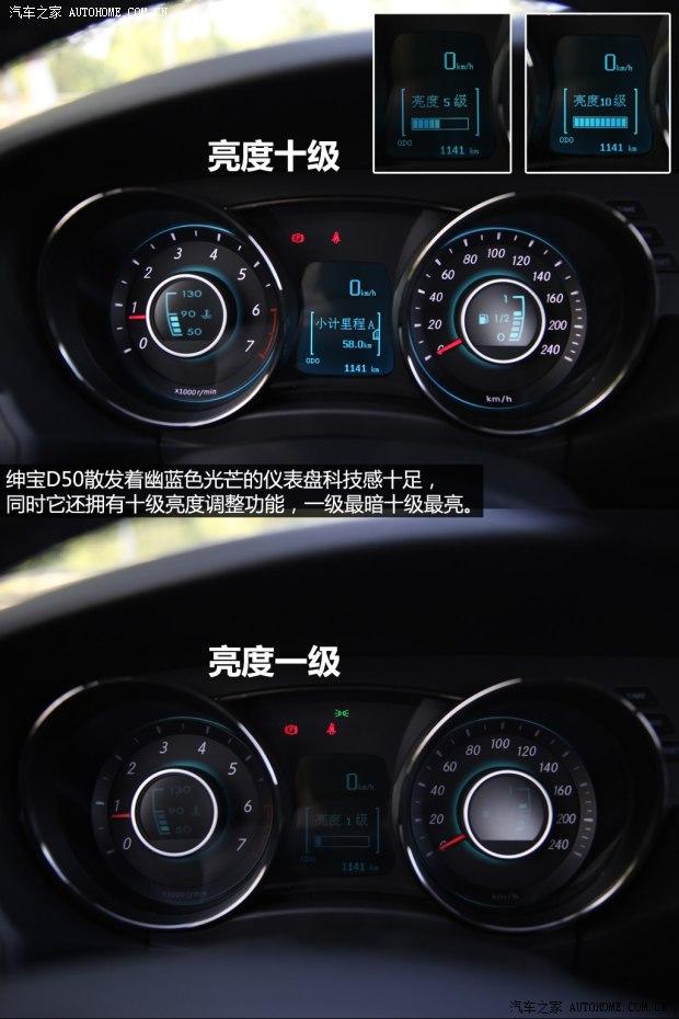 北京汽车 绅宝D50 2014款 1.5L 手动舒适版