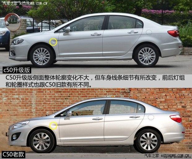 长城汽车 长城C50 2014款 升级版 1.5T 手动精英型