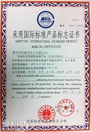 华阳通用获采用国际标准产品标志证书