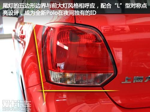 """全新polo尾灯的五边形边界与前大灯风格相呼应,配合""""l""""型"""