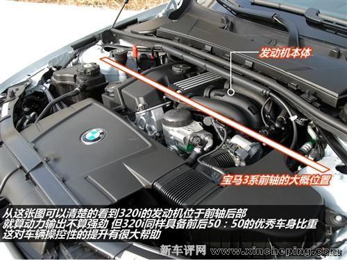 下图是e90的325i,除了直六发动机比320i的直四长一些之外,布局几乎一