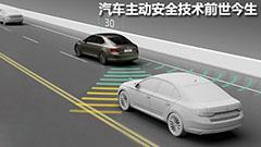 谈汽车主动安全技术