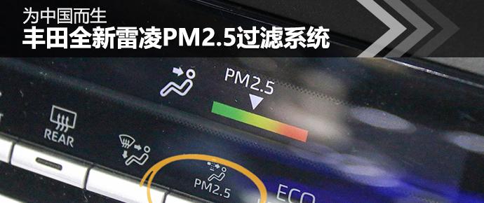 为中国而生 丰田全新雷凌PM2.5过滤系统