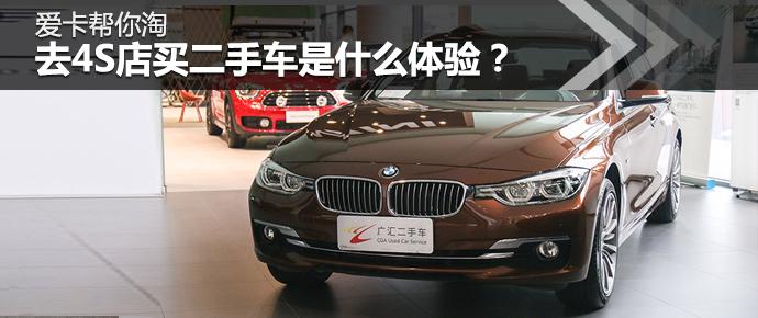 爱卡帮你淘 去4S店买二手车是什么体验?