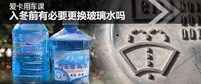 爱卡用车课 入冬前需要更换玻璃水吗