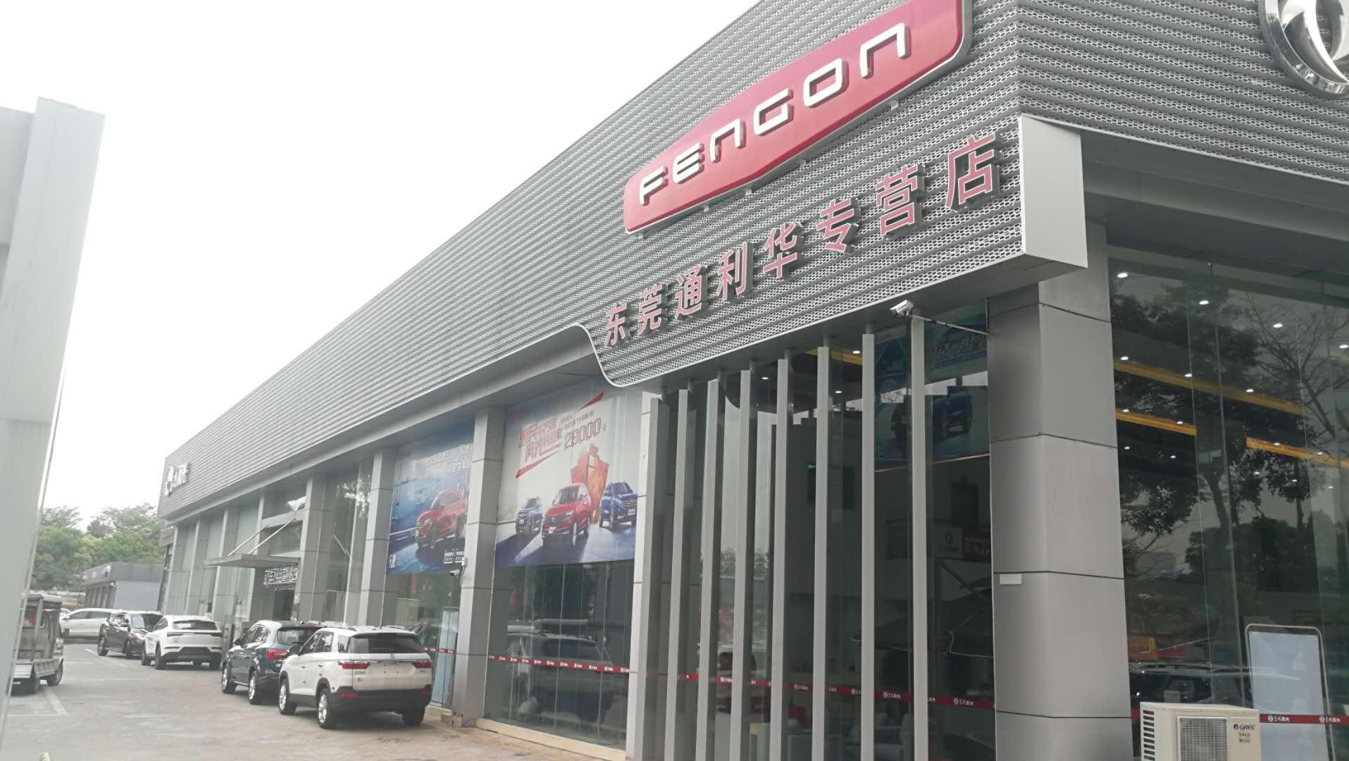 东莞市通利华汽车贸易有限公司