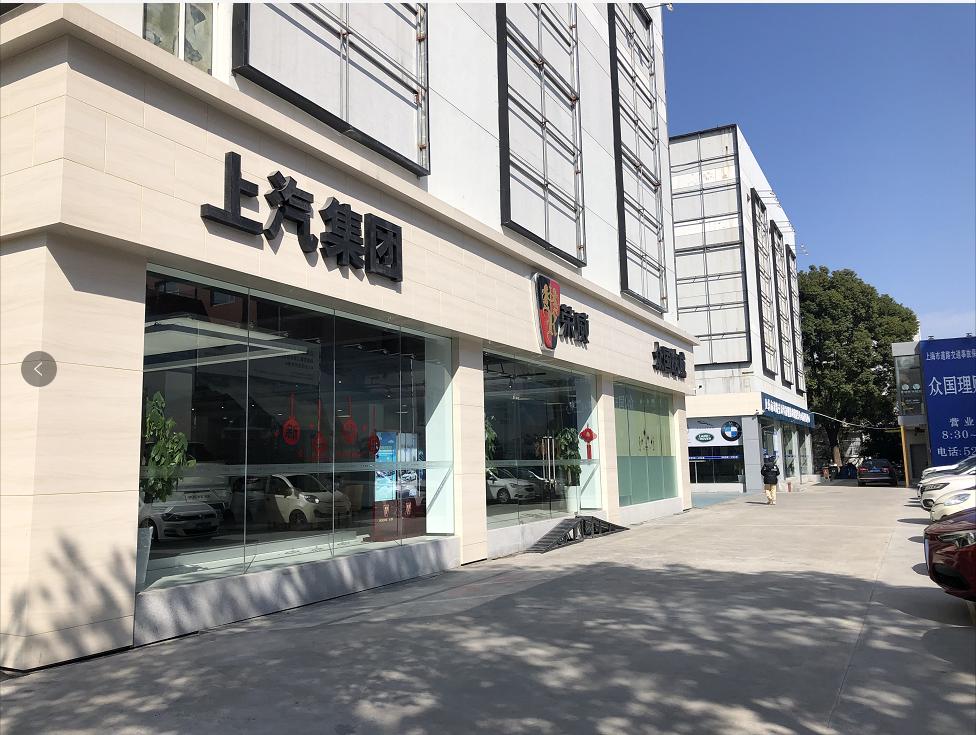 上海众国皓威汽车销售服务有限公司