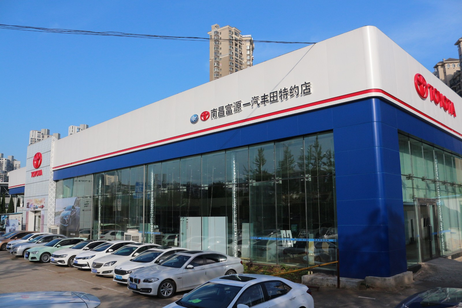 南昌富源丰田汽车销售服务有限公司