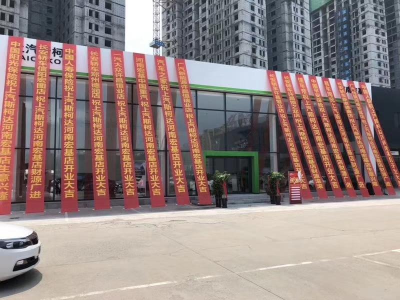河南宏基昌业汽车销售有限公司