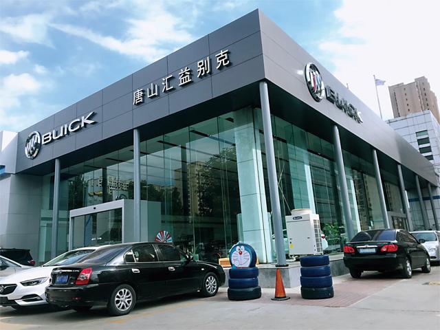 唐山市汇益汽车销售服务有限公司