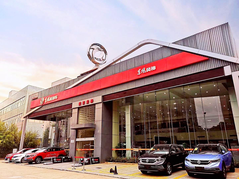 武汉龙泰汽车销售服务有限公司(东风风神)
