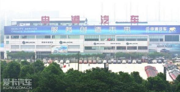 湖南申湘汽车天程销售服务有限公司