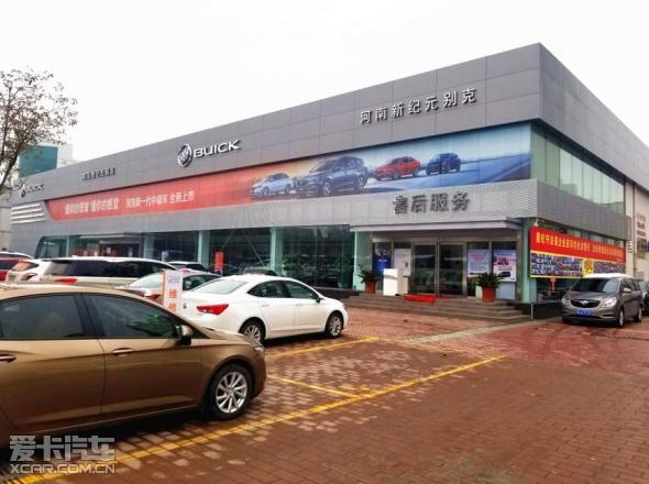 河南新纪元汽车销售服务有限公司