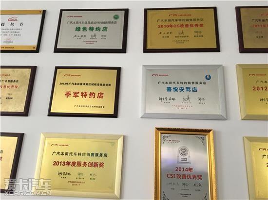 广汽本田汽车信昌盛远特约销售服务店