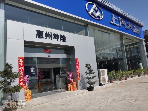 惠州市坤隆汽车销售售服务有限公司