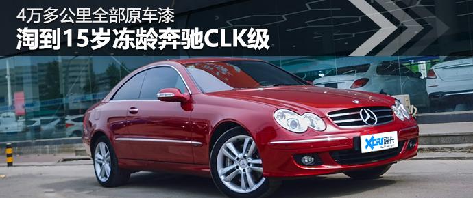 老杨二手车 全国车况最好的奔驰CLK级