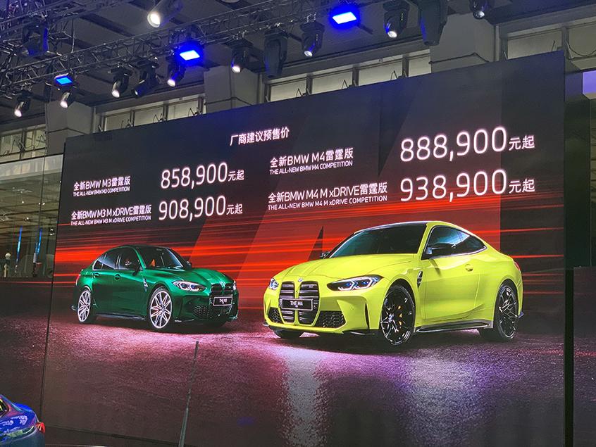 广州车展:全新宝马M3M4正式公布预售价