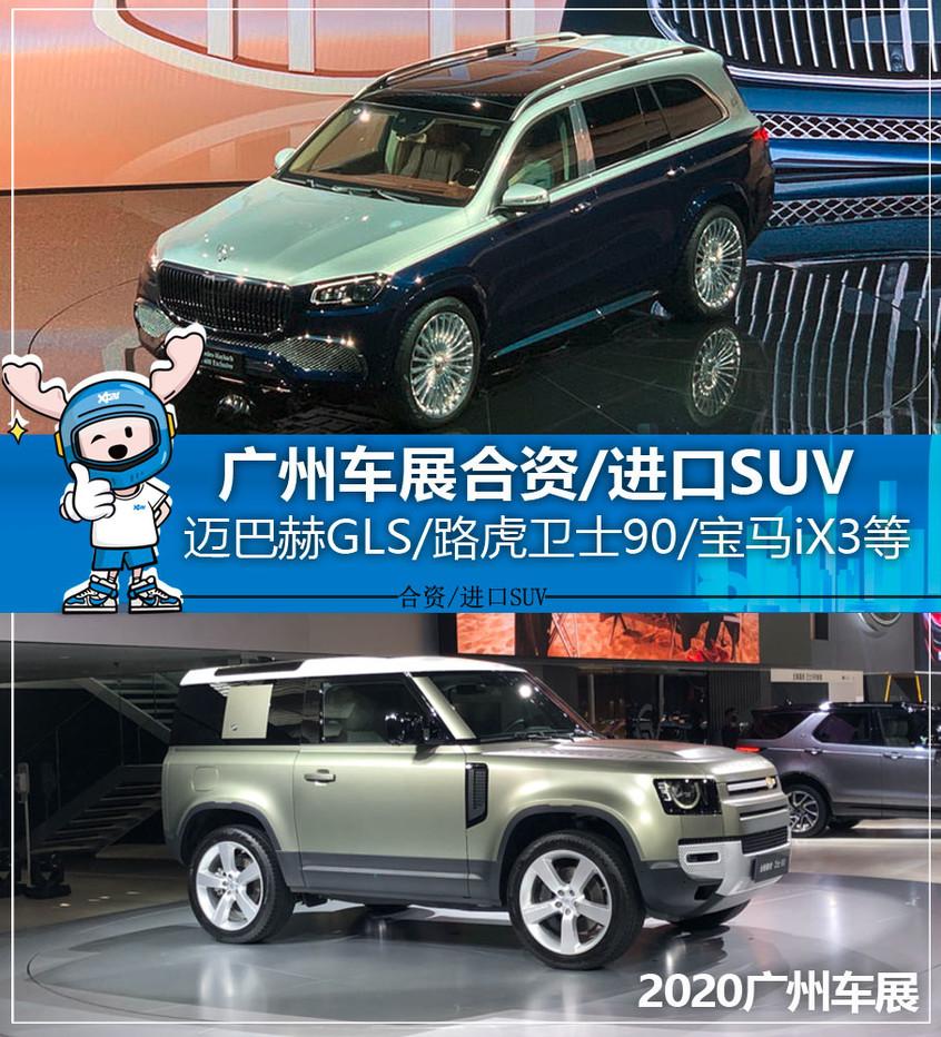 新能源SUV占一半 广州车展合资进口SUV