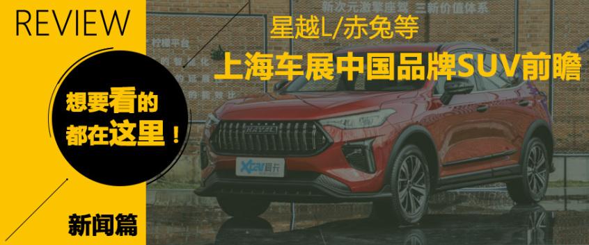 星越L赤兔等 上海车展中国品牌SUV前瞻