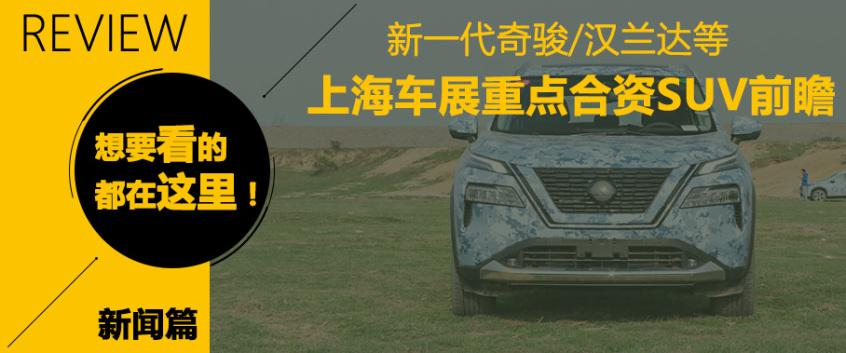 新一代奇骏汉兰达等 上海车展合资SUV