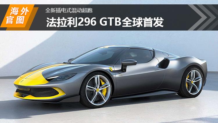 296 GTB